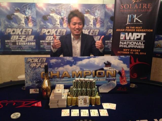 poker甲子園2014優勝