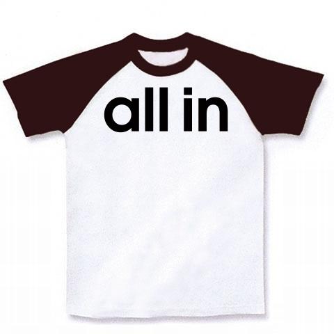 allin2